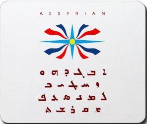 Assyrian Literature Mar Hawel Zia Bet Zia. 1872-1951