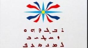 Assyrian Literature Ishaya Shamasha Daoud Bet Zia 1906-?