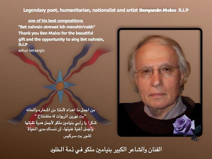 LATE RABI BENYAMIN MALKO. SYRIA-USA 1940-2012