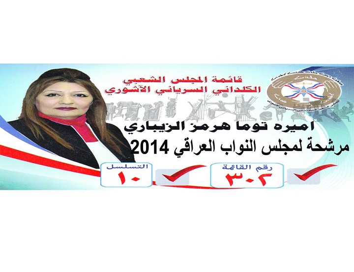 """Now Listen 20.4.2014"" Mrs Amira Toma Hormiz Candidate For Iraqi Parliment 3o2"