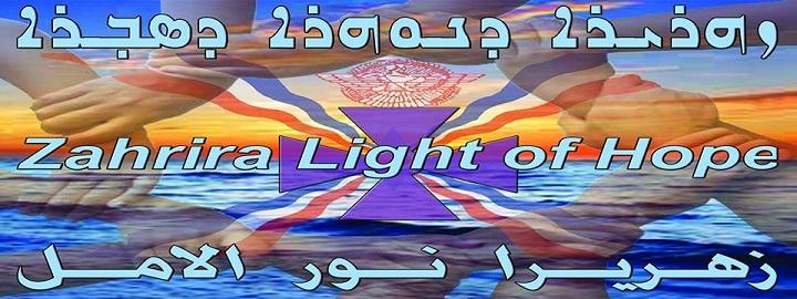 """Now Listen"" Ashur Zahrira Hormiz, Zahrira Light Of Hope"