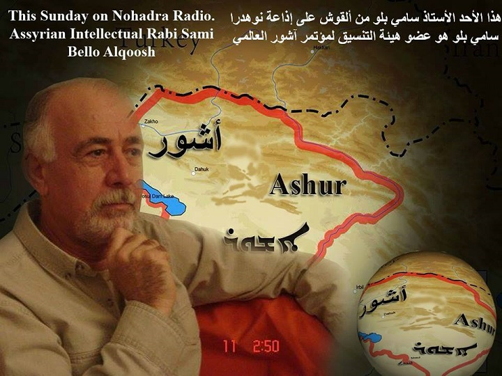 """Now Listen"" Assyrian Activist Mr. Sami Bello Alqoosh. Assyria National Project. 24.8.2014"