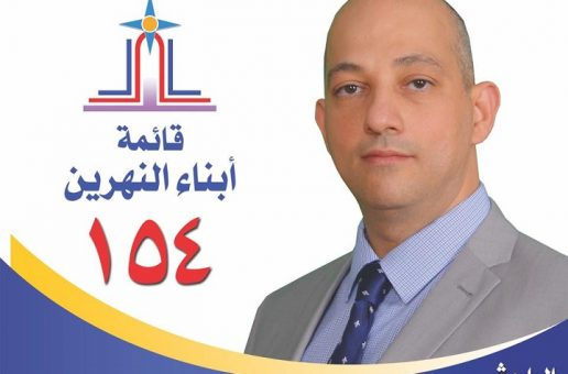 Nohadra Radio Exclusive Interview With Nineb Lamassu, Assyrian Candidate Up coming Federal Election. 14.4.2018