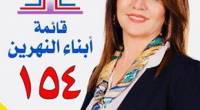 Nohadra Radio Australia Interview with Dr. Muna Yaco. Up coming Iraqi elections. 28.4.2018
