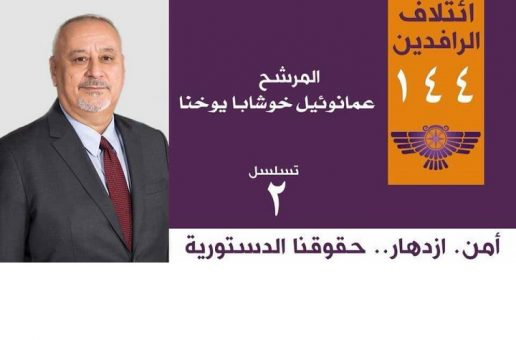 Exclusive Nohadra Radio Australia With General Secretary Assyrian Patriotic Party Mr. Emmanuel Khoshaba Iraq.