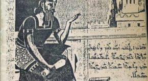 "ASSYRIAN HISTORY BY RABI PHILIP DARMO. "" WISDOM OF AHIKAR "" PART 11. 2018 EXCLUSIVE TO NOHADRA RADIO AUSTRALIA"