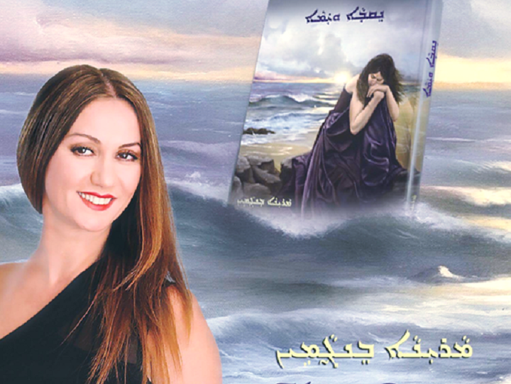 "Interview With Assyrian Poet Marina Benjamin Chicago, New Book launch "" Lady And Ocean "" April 2019"